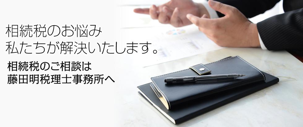 相続税のご相談は藤田明税理士事務所へ